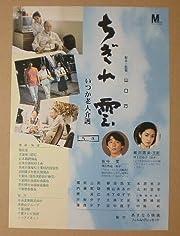 【映画チラシ】ちぎれ雲〜いつか老人介護〜 共済ホール