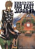 機動戦士ガンダム FAR EAST J 1 (少年サンデーコミックススペシャル)
