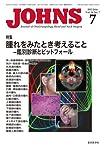 JOHNS第28巻7号 腫れをみたとき考えること-鑑別診断とピットフォール (JOHNS2012年7月号)