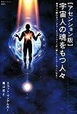 宇宙人の魂をもつ人々 アセンション版—数百万の眠れるワンダラー&ウォークインが一挙にライトワーカーになる! (超知ライブラリー 34)
