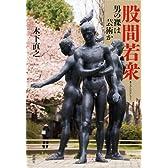 股間若衆―男の裸は芸術か