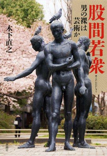 股間若衆: 男の裸は芸術か