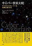 サイバー世界大戦~すべてのコンピューターは攻撃兵器である