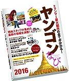 ヤンゴンなび(ミャンマー)ガイドブック