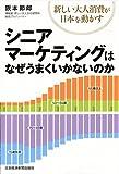 シニアマーケティングはなぜうまくいかないのか ―新しい大人消費が日本を動かす