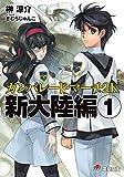 ガンパレード・マーチ 2K 新大陸編(1)