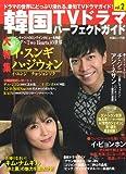 韓国TVドラマパーフェクトガイド vol.2 (大誠ムック 30)