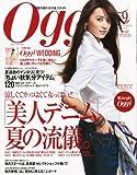 Oggi (オッジ) 2010年 09月号 [雑誌]