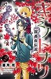 キミノトナリ―闇都市伝説― 2 (ボニータ・コミックス)