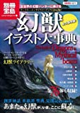 幻獣イラスト大事典 [別冊宝島] (別冊宝島 1571 カルチャー&スポーツ)
