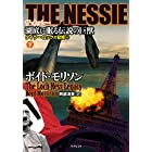 THE NESSIE ザ・ネッシー 湖底に眠る伝説の巨獣 下 (竹書房文庫)