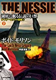 THE NESSIE ザ・ネッシー 湖底に眠る伝説の巨獣 下 (竹書房文庫)