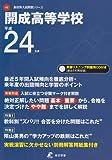 開成高等学校 平成24年度 (2012) (高校別入試問題シリーズ)