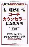 「誰でも年収1000万円! 稼げるコーチ・カウンセラーになる方法 」中村 博