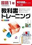 教科書トレーニング 国語 東京書籍版 新しい国語 1年