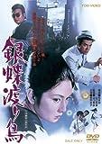 銀蝶渡り鳥【DVD】