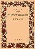 ギリシア宗教発展の五段階 (岩波文庫 青 680-1)