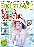 English Again (AERA Mook)