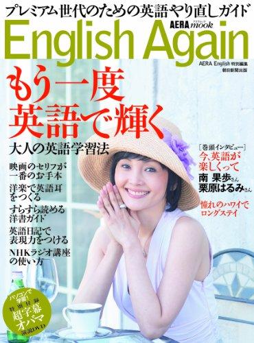 English Again