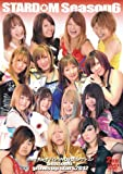 STARDOM Season.6 Grows Up Stars 2012  [DVD]