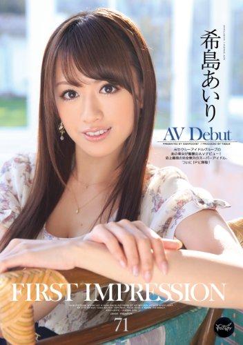 【数量限定】FIRST IMPRESSION 71 希島あいり ≪未公開インタビュー&セクシー映像特典(DVD)付き≫
