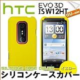hTC EVO 3D ISW12HT :ソフトシリコンカバーケース イエロー : エボ3D ジャケット