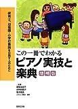 保育士、幼稚園・小学校教諭を目指す人のために この一冊でわかる ピアノ実技と楽典: 増補版
