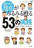 脳がみるみる甦る53の実践 (セルフ・メディカ予防と健康BOOKS)