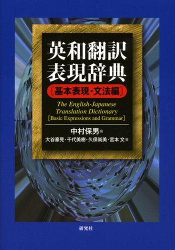 英和翻訳表現辞典 基本表現・文法編