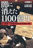 闇に消えた1100億円―巨大詐欺・大和都市管財事件国賠の闘い