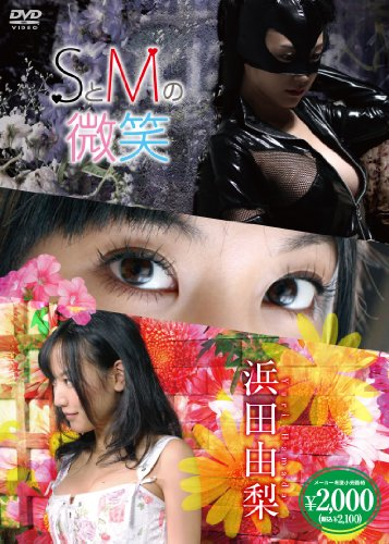 SとMの微笑 浜田由梨 [DVD]