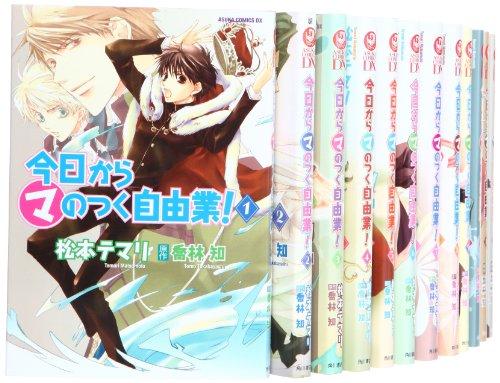 今日から(マ)のつく自由業! コミック 1-18巻セット (あすかコミックスDX)