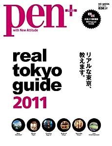 Pen+ 「Real Tokyo Guide 2011」 (HC-ムック)
