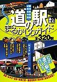道の駅まるかじりガイド 近畿東海北陸中国四国編―関西周辺全320駅