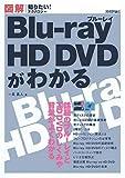 図解 Blu-ray HD DVDがわかる (知りたい!テクノロジー)