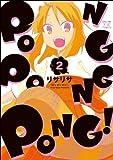 PONG PONG PONG! (2) (まんがタイムKRコミックス)