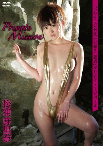 松浦麻里奈/Private Mission [DVD]