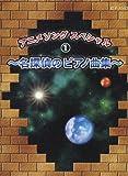 初級~中級 ピアノソロ アニメソング スペシャル(1) ~名探偵のピアノ曲集~