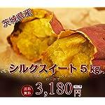 茨城県産シルクスイートたっぷり5kg