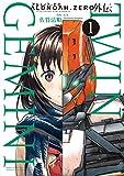 ALDNOAH.ZERO アルドノア・ゼロ 外伝 TWIN GEMINI (1) (まんがタイムKRコミックス フォワードシリーズ)