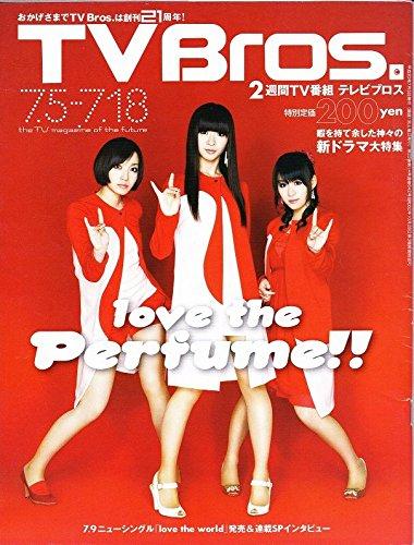 TV Bros. テレビブロス 2008年 7.5-7.18 love the perfume!! 7.9ニューシングル「love the world」発売&連載SPインタビュー