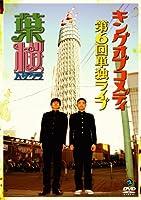 キングオブコメディ単独ライブ Vol.6 「葉桜」