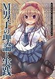 M男子の理論と実践 (SANWA MOOK ライト・マニアック・テキストシリーズ 3)