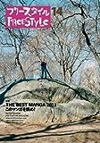 フリースタイル14 特集:THE BEST MANGA 2011 このマンガを読め!
