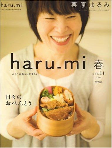 栗原はるみ haru_mi (ハルミ) 2009年 04月号 [雑誌]