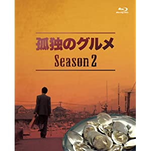 孤独のグルメ Season2 Blu-ray BOX (2012)