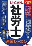 ユーキャンの社労士速習レッスン 2008年版 (2008)