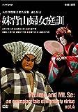 人形浄瑠璃文楽名演集 通し狂言 妹背山婦女庭訓 Vol.4[DVD]