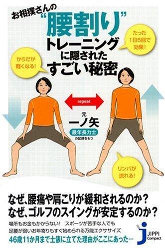 """お相撲さんの""""腰割り""""トレーニングに隠されたすごい秘密"""