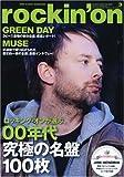 rockin' on ( ロッキング・オン ) 2010年 03月号 [雑誌]